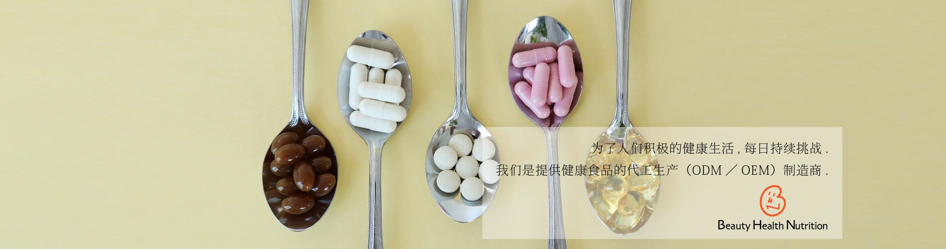 BHN株式会社【中文】toppage