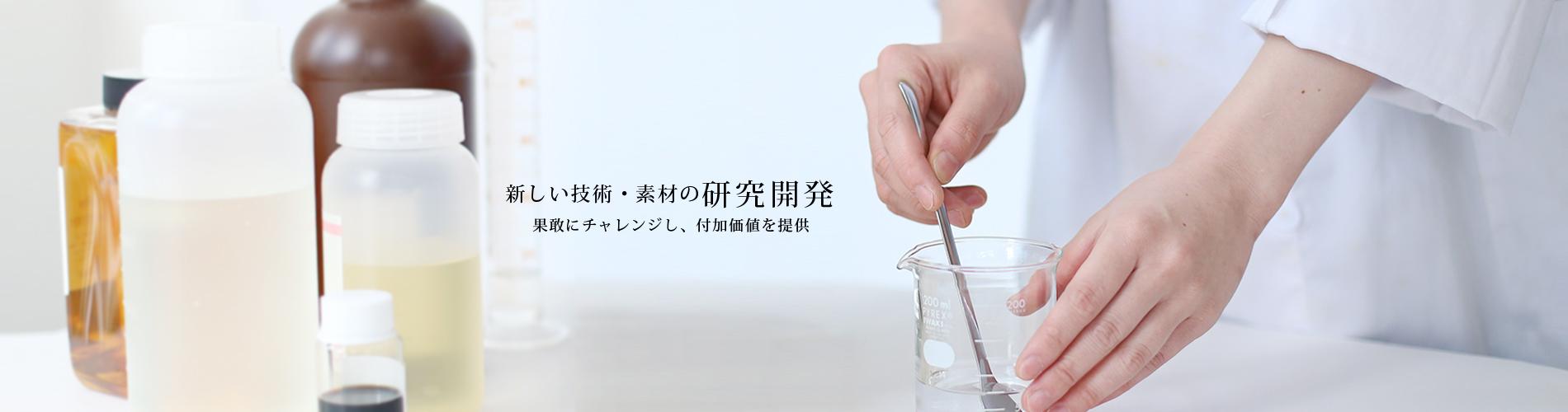 新しい技術・素材の研究開発