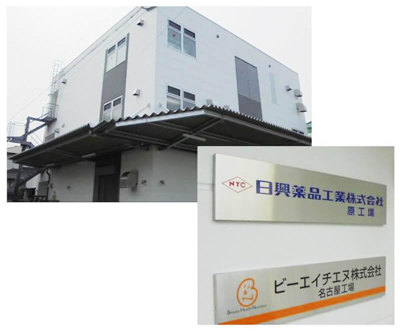製造設備(BHN名古屋工場:日興薬品工業原工場)