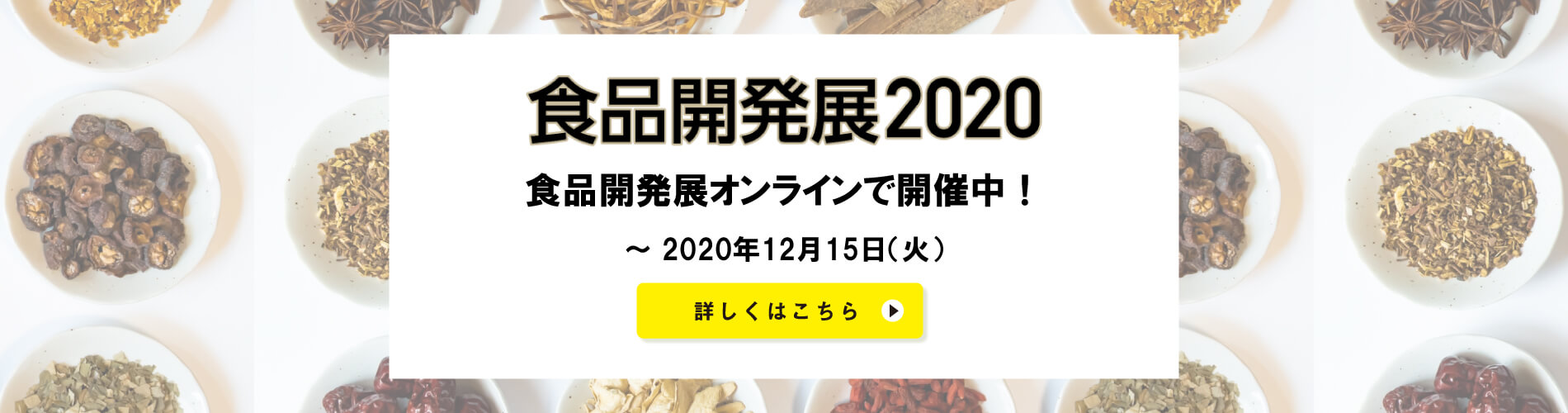 食品開発展2020参加しております