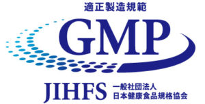 日本健康食品規格協会の健康食品GMP認定