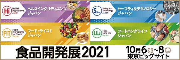 食品開発展2021