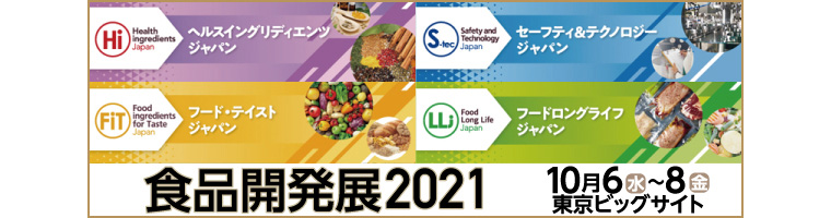 食品開発展2021出展のご案内